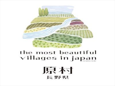 原村は「日本で最も美しい村」連合に加盟しました。