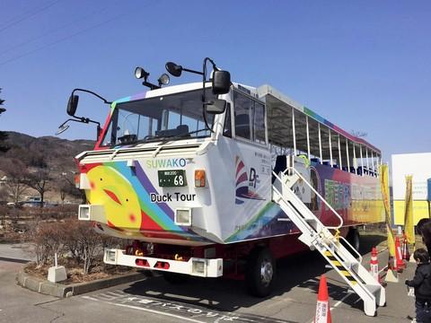 水陸両用バスでめぐる「諏訪湖 探検 ダックツアー」