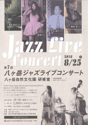 八ヶ岳ジャズ・ライブ コンサートのお知らせ(8月25日)