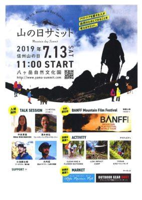 7月13日 八ヶ岳自然文化園で山の日サミット