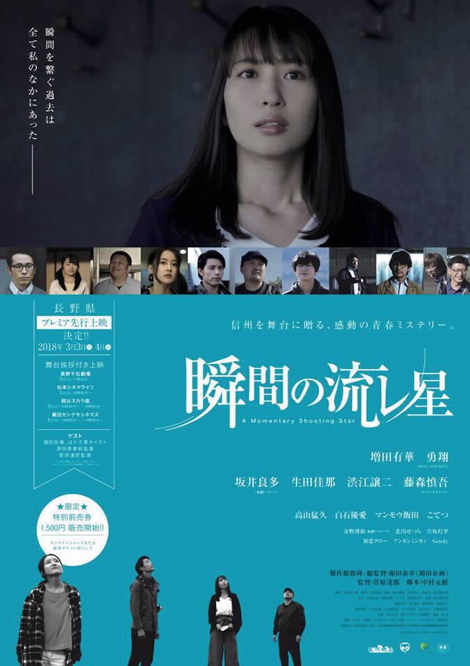 諏訪湖が舞台 増田有華さん主演映画「瞬間の流レ星」
