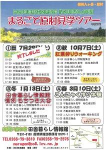移住・10月7日まるごと原村見学ツアー