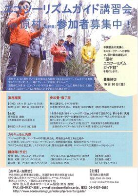 原村エコツーリズムガイド講習会の参加者を募集