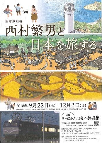 小さな絵本美術館「 西村繁男と日本を旅をする 」