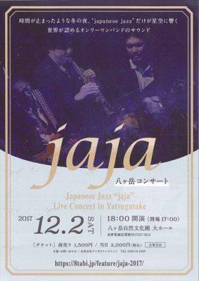 12月2日は八ヶ岳自然文化園でジャズライブ