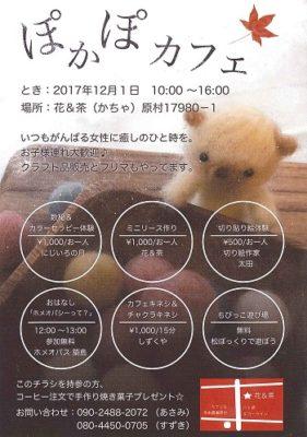 12月1日 花とお茶とクラフト「ぽかぽカフェ」