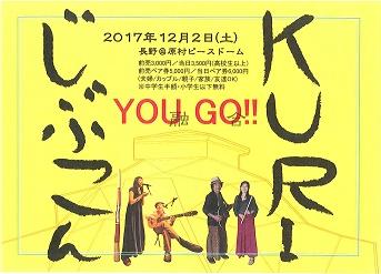 12月2日 民族楽器で多国籍なセッション