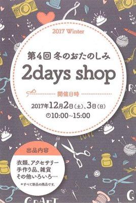 12月2日・3日雑貨などの販売イベント