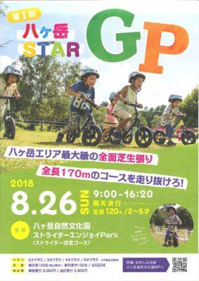 8月26日 八ヶ岳自然文化園でストライダーGP開催