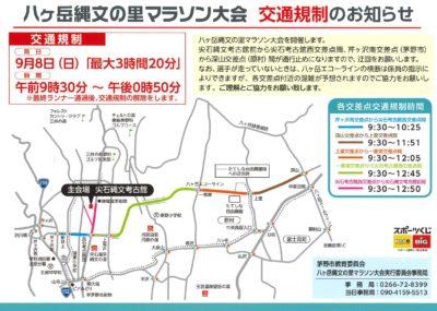 9月8日マラソン大会による交通規制のお知らせ