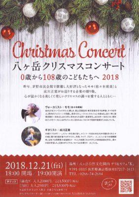 12月21日に八ヶ岳クリスマスコンサートが開かれます