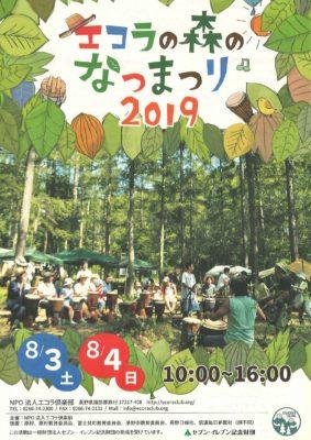 8月3日~4日はエコラの森のなつまつり2019