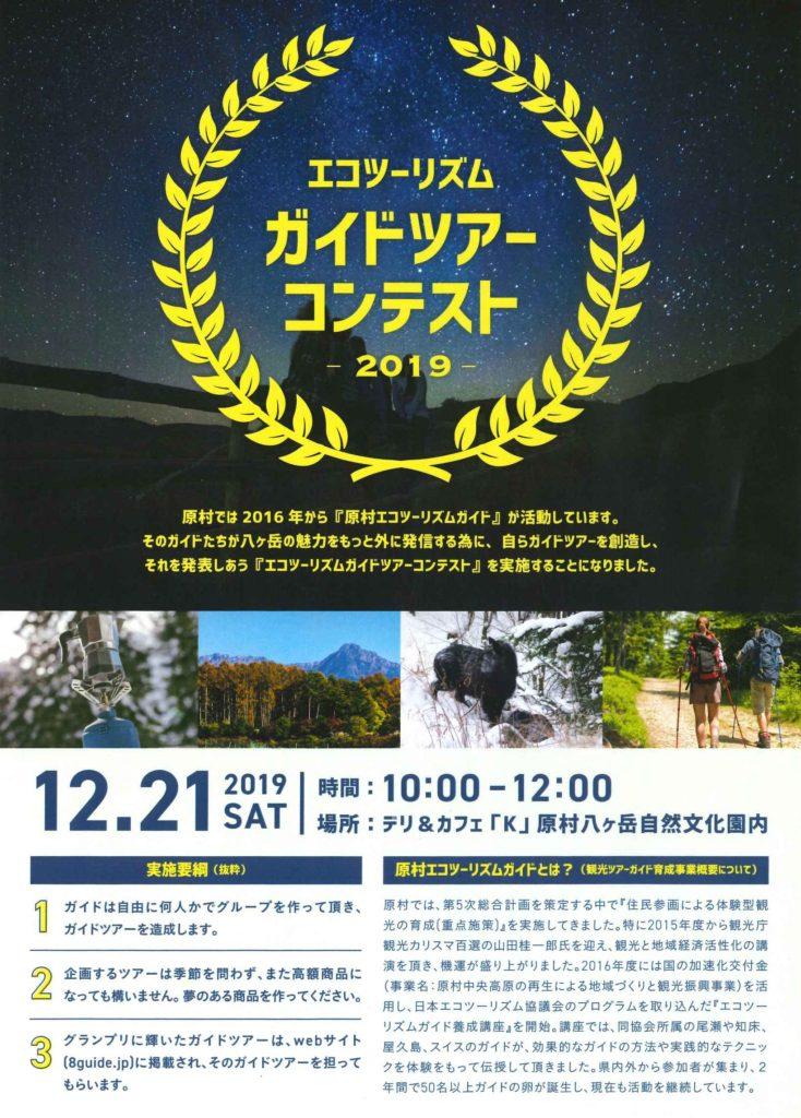 原村エコツーリズムガイドツアーコンテスト2019を開催します