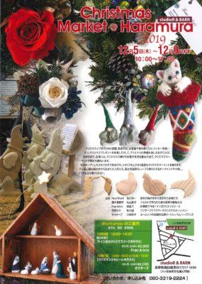 スタジオRでクリスマスマーケット2019が開催されます